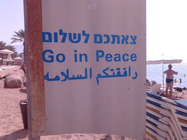 Israel October 2015 by ImanBluhm