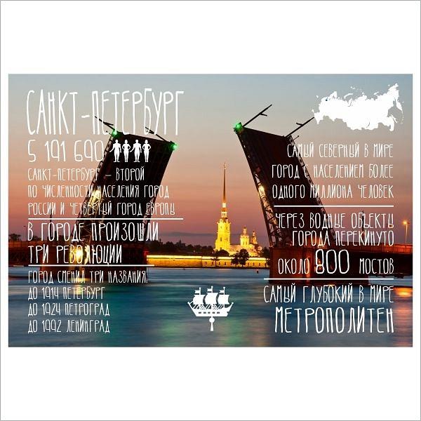 Cities-of-Russia_SPb21