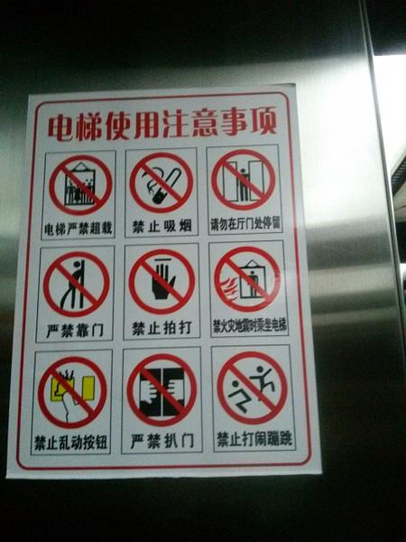 Beijing hotel: don't dance weird dances in the elevator :) by Maria Dzeshchanka