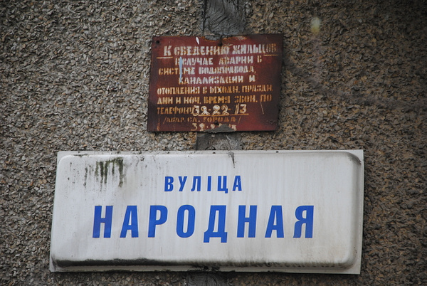 'Сверхурочные', ул. Народная, 14 by Maria Dzeshchanka