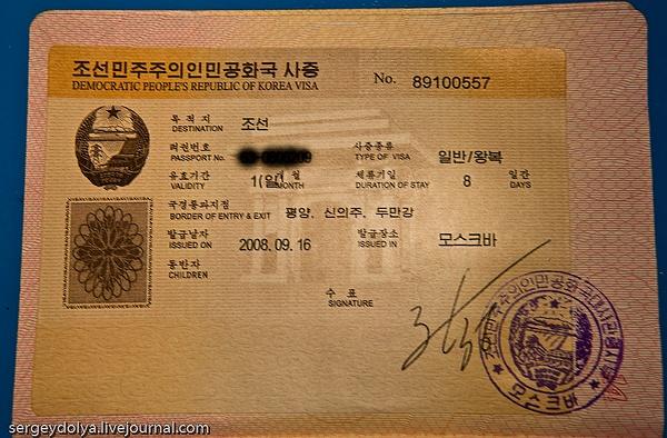 North Korea 2.1 by sdolya by sdolya