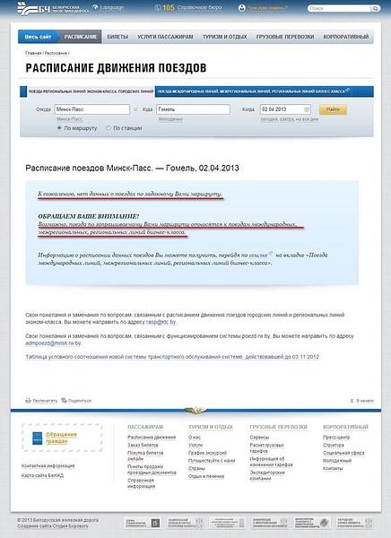 2013-04-01_200220_-_билеты_не_тут_надо_искать by User4829416