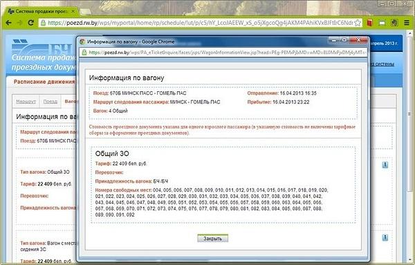 2013-04-01_202608_-_инфо_о_вагоне_-_залогинен by User4829416