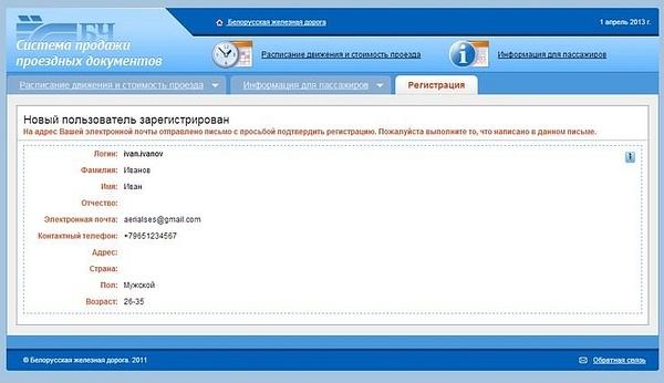 2013-04-01_203022_-_до_подтверждения by User4829416