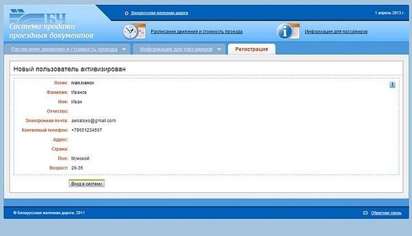 2013-04-01_203456_-_подтверждение_регистрации by User4829416