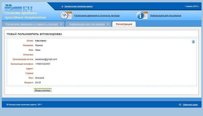 2013-04-01_203456_-_подтверждение_регистрации