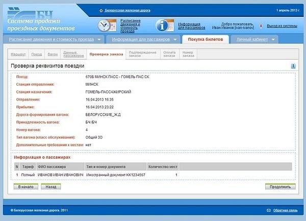 2013-04-01_204106_-_проверка_заказа by User4829416