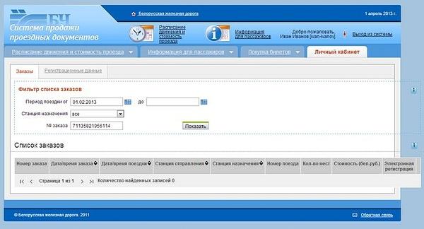 2013-04-01_205338_-_личный_кабинет_дружелюбен by User4829416