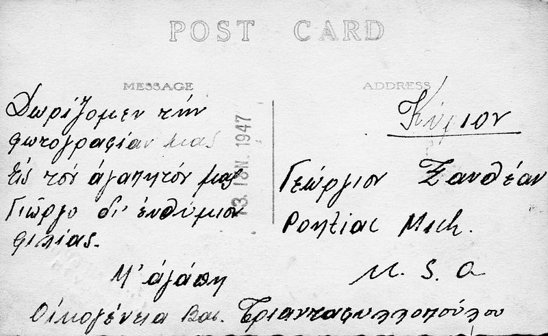1950 In Village Page 18 -01 back