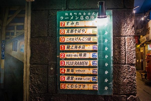Tokyo_Trip_2017_402 by alienscream