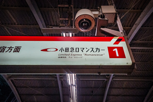 Tokyo_Trip_2017_576 by alienscream